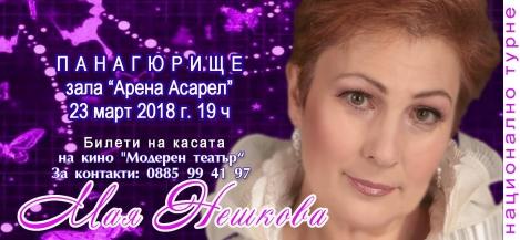 Мая-Нешкова-Панагюрище-каса